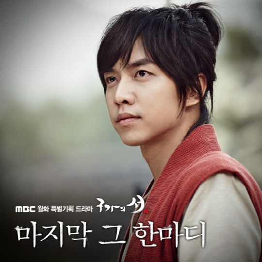 Lee-Seung-Gi-Last-Words-Cover