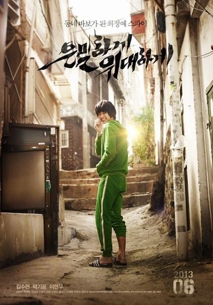 kim-soo-hyun_1371420458_af_org