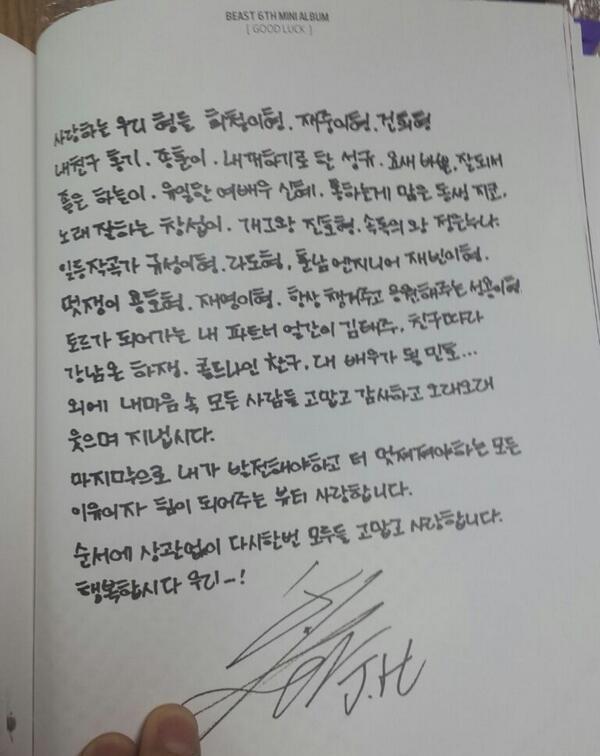 kwi_junhyung_thanksto