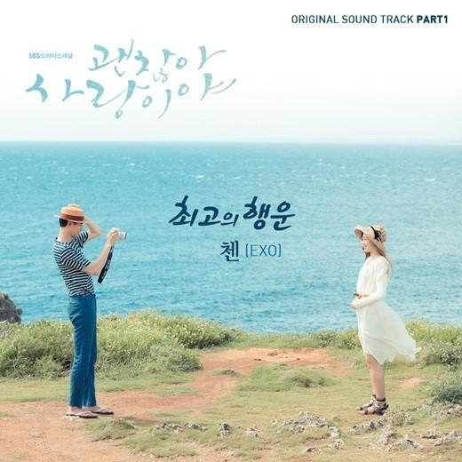 kwi_exo_chen-OST