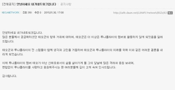 KWI_Fancafe_Notice