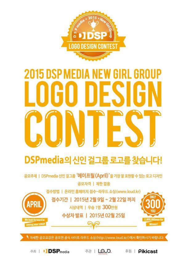 DSP-Media-April-logo-conteste