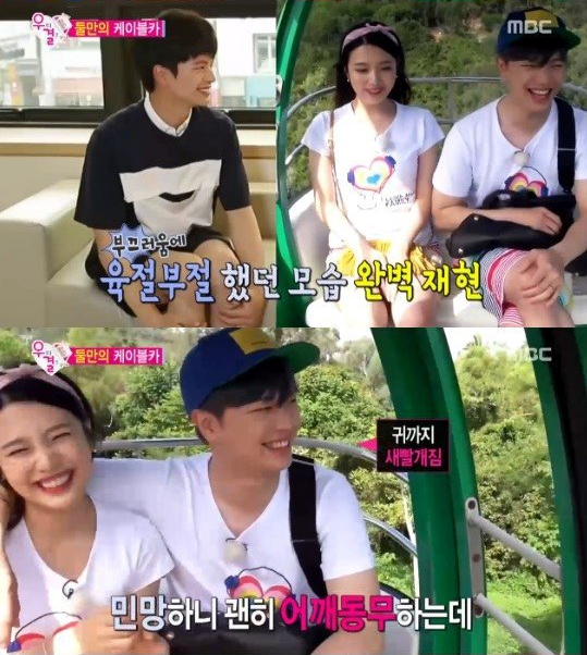 yook-sungjae-joy-2