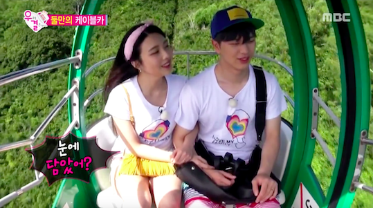 yook-sungjae-joy-wgm