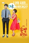 ohk_lucky-romance_hwangjungeum-and-ryoojoonyeol_2_credit_ohk