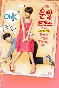 ohk_lucky-romance_hwangjungeum-and-ryoojoonyeol_4_credit_ohk