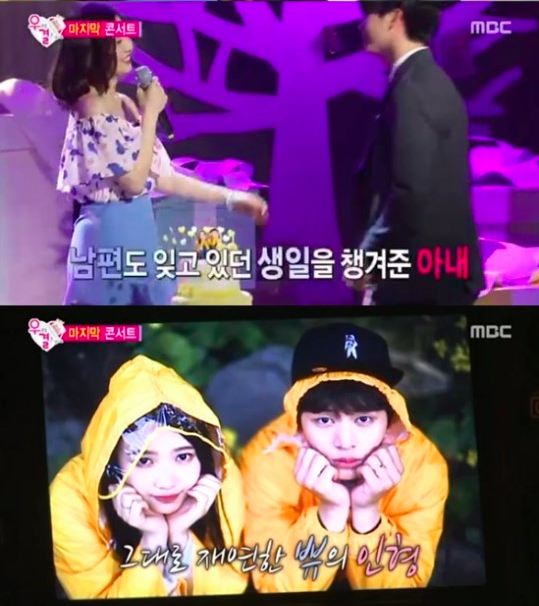 Yook-Sungjae-Joy-We-Got-Married