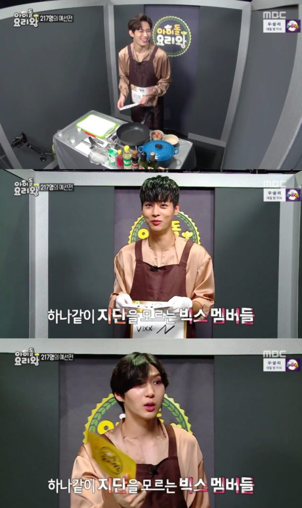 vixx-idol-chef-king-1-768x1293