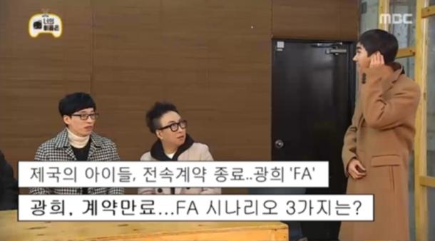 Kwanghee-Park-Myung-Soo-Yoo-Jae-Suk-768x426.png